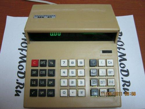 Калькулятор Электроника МК 41