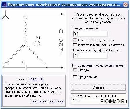 Программа определения ёмкости для подключения трёхфазного двигателя в однофазную сеть