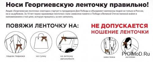 Как правильно правильно носить и повязывать георгиевскую ленту
